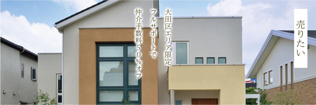 不動産売却 大田区エリア限定 フルサポートで仲介手数料50%オフ