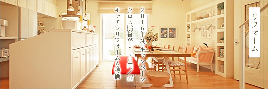 リフォーム 2016年秋キャンペーン 大田区エリア限定 クロス貼替が激安の850円/㎡・キッチンリフォームも特価